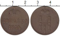 Изображение Монеты 1825 – 1855 Николай I 1 копейка 1854 Медь XF