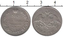Изображение Монеты Россия 1825 – 1855 Николай I 20 копеек 1829 Серебро XF-