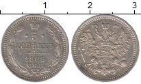 Изображение Монеты 1855 – 1881 Александр II 5 копеек 1865 Серебро XF