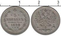 Изображение Монеты 1894 – 1917 Николай II 5 копеек 1899 Серебро XF