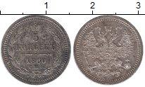 Изображение Монеты 1855 – 1881 Александр II 5 копеек 1860 Серебро XF
