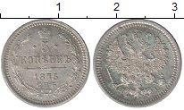 Изображение Монеты 1855 – 1881 Александр II 5 копеек 1875 Серебро XF+