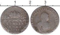 Изображение Монеты 1741 – 1761 Елизавета Петровна 1 гривенник 1749 Серебро VF