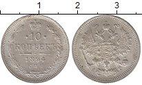 Изображение Монеты 1881 – 1894 Александр III 10 копеек 1894 Серебро XF СПБ АГ