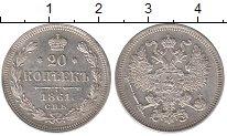 Изображение Монеты 1855 – 1881 Александр II 20 копеек 1861 Серебро XF+ СПБ