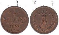Изображение Монеты 1881 – 1894 Александр III 1/2 копейки 1893 Медь XF+ СПБ