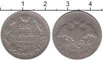 Изображение Монеты 1825 – 1855 Николай I 20 копеек 1830 Серебро VF