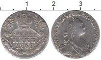 Изображение Монеты 1762 – 1796 Екатерина II 1 гривенник 1768 Серебро XF