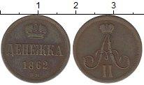 Изображение Монеты 1855 – 1881 Александр II 1 денежка 1862 Медь XF- ВМ