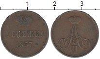 Изображение Монеты 1855 – 1881 Александр II 1 денежка 1857 Медь XF ВМ