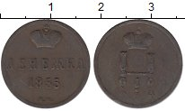 Изображение Монеты 1825 – 1855 Николай I 1 денежка 1855 Медь XF- ВМ