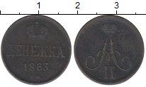 Изображение Монеты 1855 – 1881 Александр II 1 денежка 1863 Медь XF-