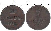 Изображение Монеты 1855 – 1881 Александр II 1 денежка 1856 Медь XF- ВМ