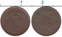 Изображение Монеты 1855 – 1881 Александр II 1 денежка 1856 Медь XF+ ЕМ
