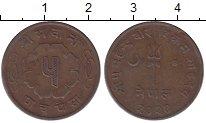 Изображение Монеты Непал 5 пайса 1963 Бронза XF
