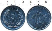 Изображение Монеты Турция 5 лир 1977 Сталь UNC- ФАО