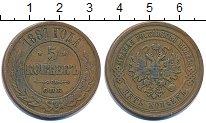 Изображение Монеты 1855 – 1881 Александр II 5 копеек 1881 Медь XF-