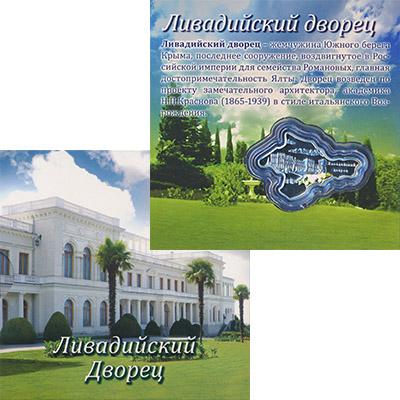 Изображение Подарочные наборы Ниуэ Крым 2013 Серебро Proof