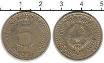 Изображение Барахолка Югославия 5 динар 1982 Латунь XF