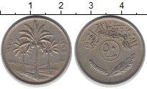 Изображение Барахолка Ирак 50 филс 1975 Медно-никель XF