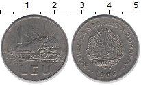 Изображение Дешевые монеты Румыния 1 лей 1966 Медно-никель XF-