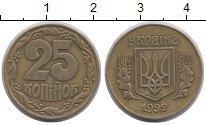 Изображение Дешевые монеты Украина 25 копеек 1992 Латунь XF-