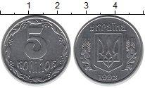 Изображение Дешевые монеты Украина 5 копеек 1992 Сталь покрытая никелем XF-