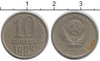 Изображение Дешевые монеты СССР 10 копеек 1985 Медно-никель XF