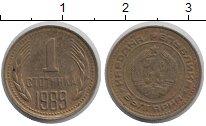 Изображение Барахолка Болгария 1 стотинка 1989 Медно-никель XF
