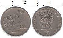 Изображение Барахолка Чехословакия 2 кроны 1973 Медно-никель XF