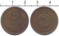 Изображение Барахолка Болгария 5 стотинок 1974 Медно-никель XF