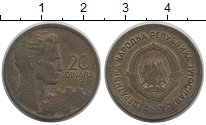 Изображение Барахолка Югославия 20 динар 1955 Медно-никель XF