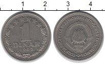Изображение Барахолка Югославия 1 динар 1965 Медно-никель XF СФРЮ