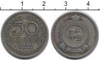 Изображение Барахолка Цейлон 50 центов 1963 Медно-никель VF+