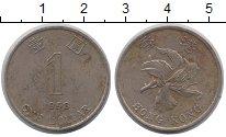 Изображение Дешевые монеты Гонконг 1 доллар 1998 Медно-никель VF+