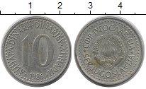 Изображение Дешевые монеты Югославия 10 динар 1986 Медно-никель XF-