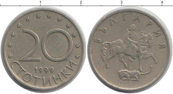20 стотинок 1999 цена 3 коп 1931 года цена