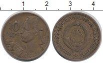 Изображение Барахолка Югославия 10 динар 1963 Латунь XF-