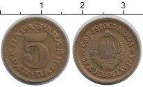 Изображение Дешевые монеты Югославия 5 пар 1975 Латунь XF