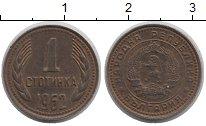 Изображение Барахолка Болгария 1 стотинка 1962 Латунь XF