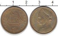 Изображение Дешевые монеты Греция 1 драхма 1976 Латунь-сталь XF-