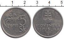 Изображение Барахолка Словакия 5 крон 1993 Медно-никель XF