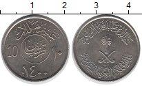 Изображение Дешевые монеты Саудовская Аравия 10 халал 1400 Медно-никель XF