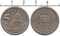 Изображение Барахолка Югославия 5 динар 2000 Медно-никель XF-