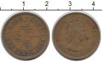 Изображение Барахолка Гонконг 10 центов 1956 Медно-никель XF