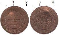Изображение Дешевые монеты Россия 1 копейка 1915 Медь VF-