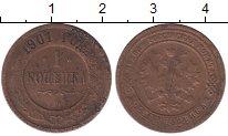 Изображение Дешевые монеты Россия 1 копейка 1901 Медь VF