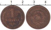 Изображение Дешевые монеты СССР 1 копейка 1924 Медь VF-