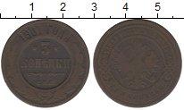 Изображение Дешевые монеты Россия 3 копейки 1901 Медь VF