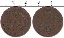 Изображение Дешевые монеты Россия 2 копейки 1904 Медь XF
